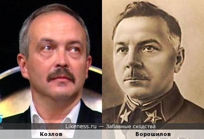 Козлов-то Козлов - да Ворошилов-то не тот!
