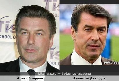 Алекс Болдуин похож с Анатолием Давыдовым