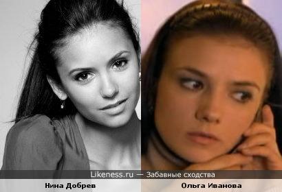 "Нина Добрев похожа на Ольгу Иванову(""Сердце Марии"")"