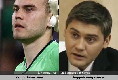 Игорь Акинфеев похож на Андрея Аверьянова