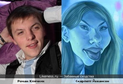 Роман Клячкин похож на Скарлетт Йохансон