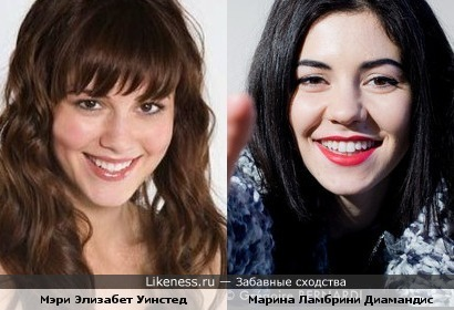 Актриса Мэри Элизабет Уинстед и певица Марина Ламбрини Диамандис