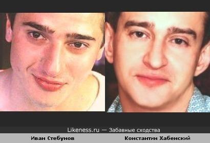 Иван Стебунов похож на Константина Хабенского