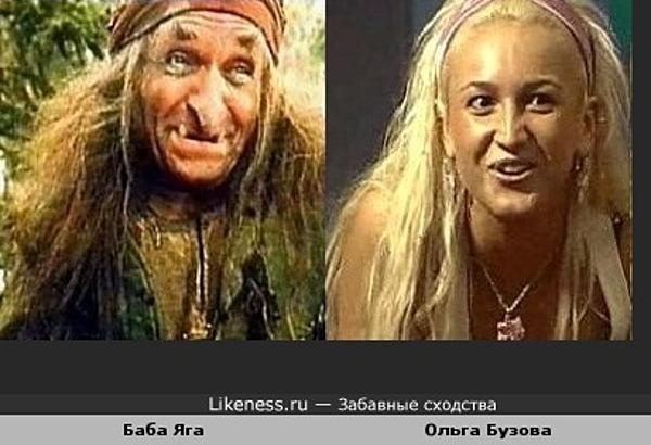 Ольга Бузова (Дом-2) похожа на Бабу Ягу (в исполнении Георгия Милляра)