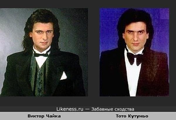 Виктор Чайка похож на Тото Кутуньо