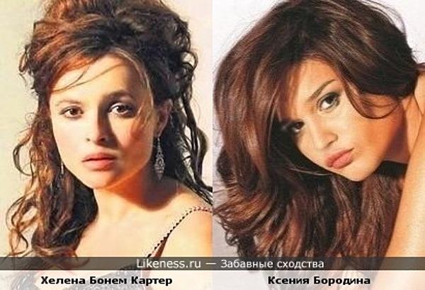 Ксения Бородина похожа на Хелену Бонем Картер