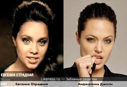 Евгения Отрадная похожа на Анджелину Джоли