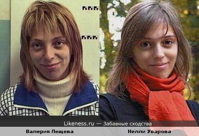 Валерия Лещева похожа на Нелли Уварову