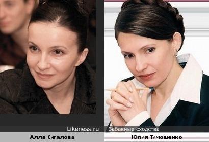 Алла Сигалова (режиссёр, хореограф) похожа на Юлию Тимошенко