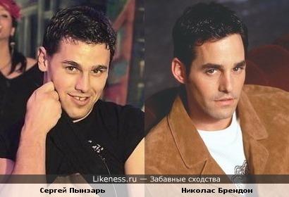 Сергей Пынзарь похож на Николаса Брендона