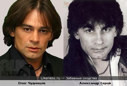 Олег Чудинцов похож на Александра Серова