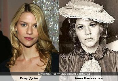 Клер Дэйнс похожа на Анну Каменкову