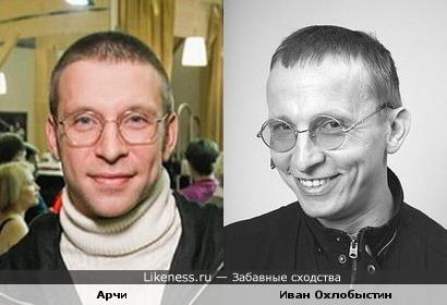 Телеведущий Арчи похож на Ивана Охлобыстина