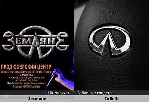 """Логотип группы """"Земляне"""" напоминает логотип Инфинити"""