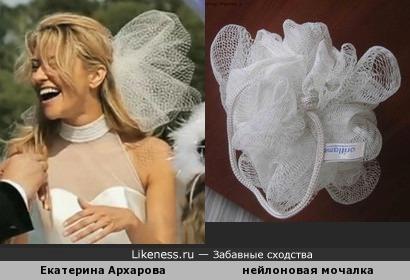 Фата невесты Марата Башарова смахивает на мочалку