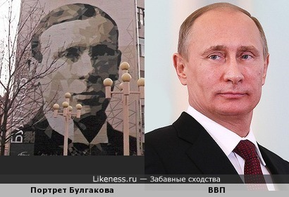 Стрит-АРТ с портретом Михаила Булгакова на здании в центре Москвы напоминает ВВП