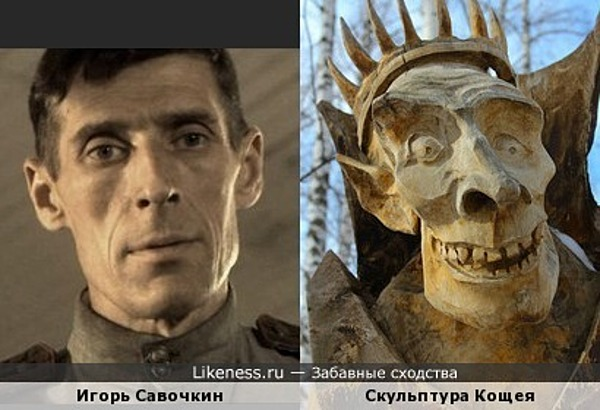 Игорь Савочкин похож на скульптуру Кащея из Костромского музея деревянного зодчества