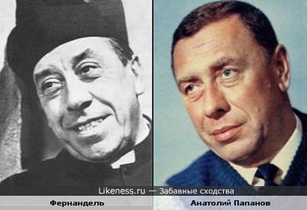 Фернандель (французский комик) похож на Анатолия Папанова