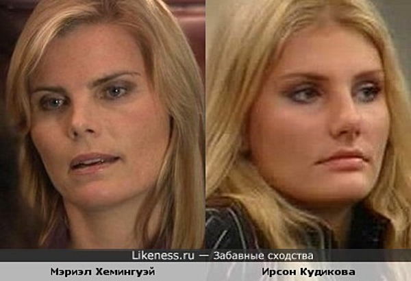 Мэриэл Хемингуэй похожа на Ирсон Кудикову