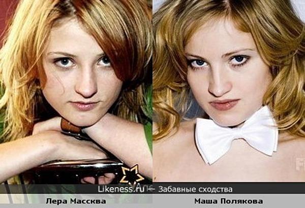 Лера Массква похожа на телеведущую Марию Полякову