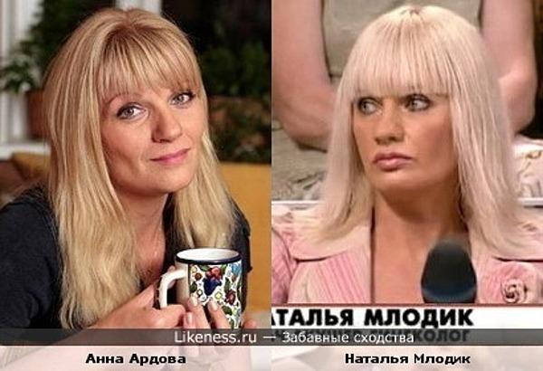 """Наталья Млодик (эксперт в программе """"Пусть говорят"""") похожа на Анну Ардову"""