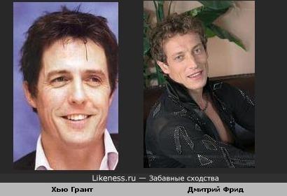 Хью Грант и Дмитрий Фрид похожи