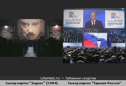 Большой Брат - Путин