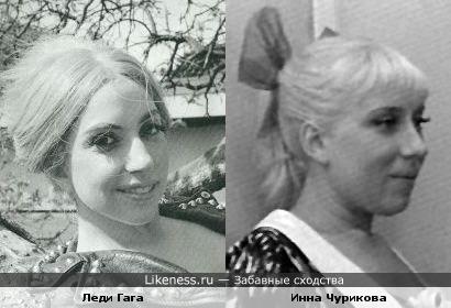 Леди Гага и Инна Чурикова
