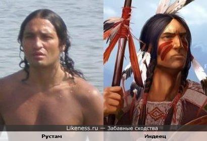 Рустам похож на индейца