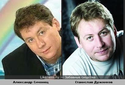 Александр Симонец похож на Станислава Дужникова