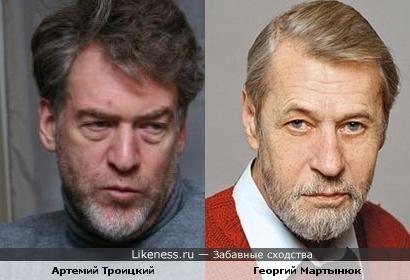 Артемий Троицкий похож на Георгия Мартынюка