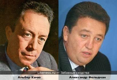 Албер Камю и Александр Фельдман