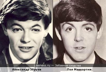 Збруев и Маккартни в молодости