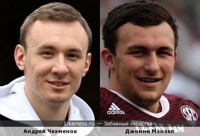 Украинский Рэпер и Американский Футболист