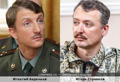 Лейтенант Смальков и Министр обороны ДНР