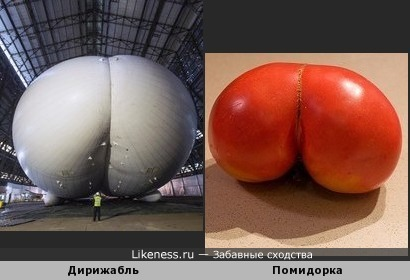 Дирижабль похож на... помидорку