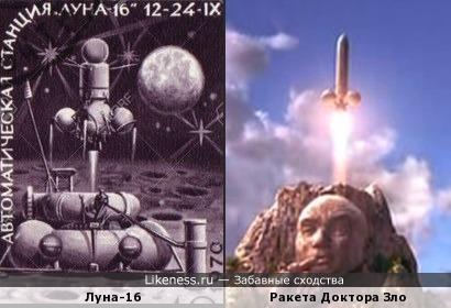 Станция Луна-16 похожа на ракету Доктора Зло