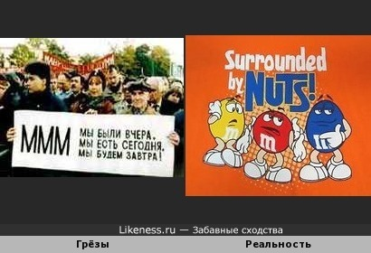 М&М&М's по-русски