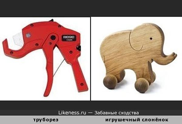 Труборез напоминает игрушечного слонёнка