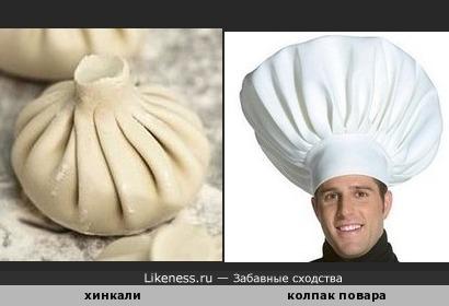 Хинкали напоминает колпак повара