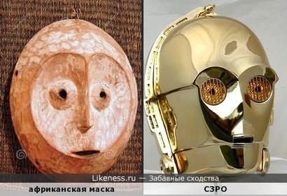 Африканская маска напомнила робота C3PO