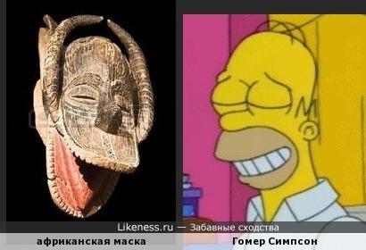 Африканская Маска напоминает Гомера Симпсона