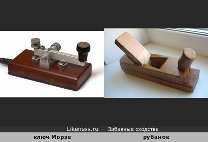 Ключ Морзе напоминает рубанок