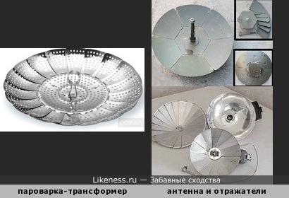 Пароварка напоминает параболическую антенну и отражатели для фотовспышки