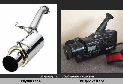 Глушитель автомобиля напоминает видеокамеру