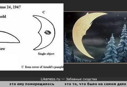 В 1947 г. Кеннет Арнольд видел в небе не НЛО, а обыкновенный советский разведывательный месяц!