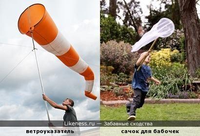 """Ветроуказатель - """"сачок для ветра"""""""