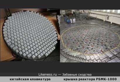 Китайская клавиатура напоминает крышку реактора РБМК-1000