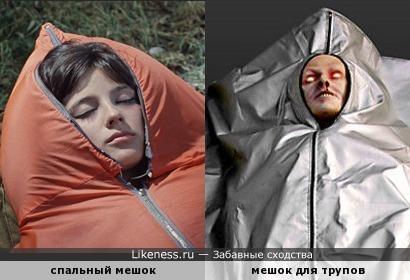 Спальный мешок напоминает мешок для трупов