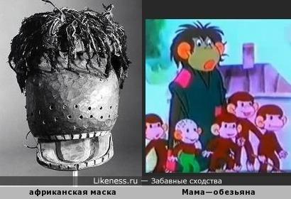 """Африканская маска напоминает Маму—обезьяну из мультфильма """"Осторожно, обезьянки!"""""""